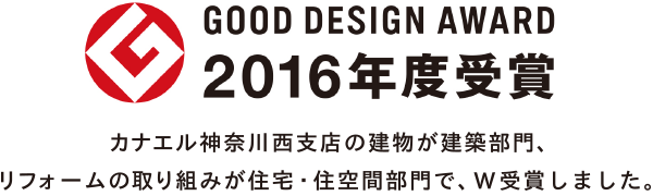 GOOD DESIGN AWARD 2016年度受賞