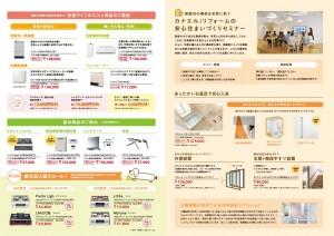 ガス展チラシ 2017秋 支店2